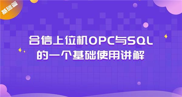 合信上位机OPC与SQL的一个基础使用讲解