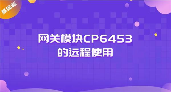 网关模块CP6453的远程使用