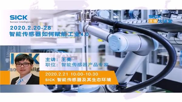 SICK 智能传感器及其生态环境_Dow Wang