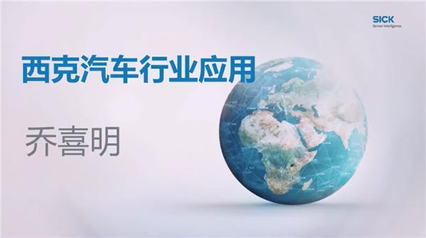 SICK汽车行业解决方案和案例分享_milo qiao