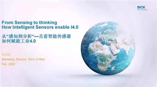 从感知到智能-SICK工业4.0战略_Lily Cui