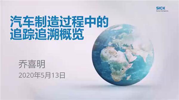 汽车行业的信息追溯体系-milo qiao
