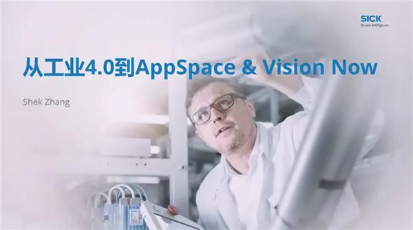 由工业4.0到Appspace&Vision Now_Shek Zhang