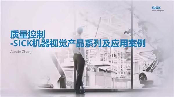 質量控制---SICK機器視覺全系列及應用案例_Austin Zhang