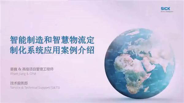 智能制造和智慧物流定制化系统应用案例介绍_Rhett Jiang