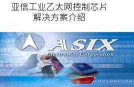 【亚信电子】工业以太网控制芯片解决方案介绍