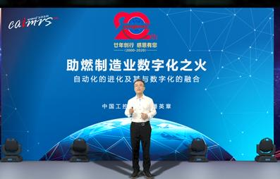 助燃制造业数字化之火 -gongkong总裁 潘英章