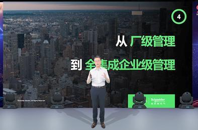 施耐德电气绿色智能制造 施耐德电气(中国)有限公司高级副总裁 工业自动化业务中国区负责人 庞邢健