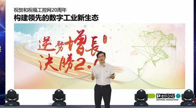 构建领先的数字工业新生态 菲尼克斯电气中国公司总裁 顾建党