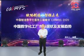 2020年中国数字工厂市场现状及发展趋势报告 gongkong副总裁 邸霖
