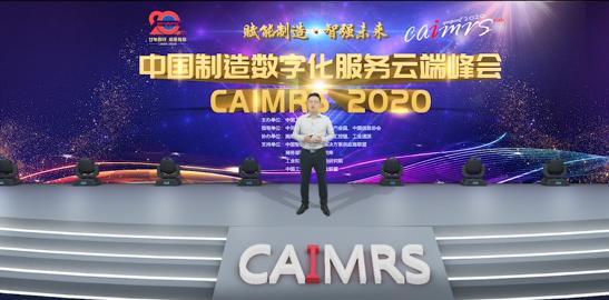2020中国工业自动化市场白皮书 gongkong市场研究总经理 陈然