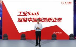 工业SaaS赋能中国制造新业态 工控猫联合创始人、常务副总裁 王维