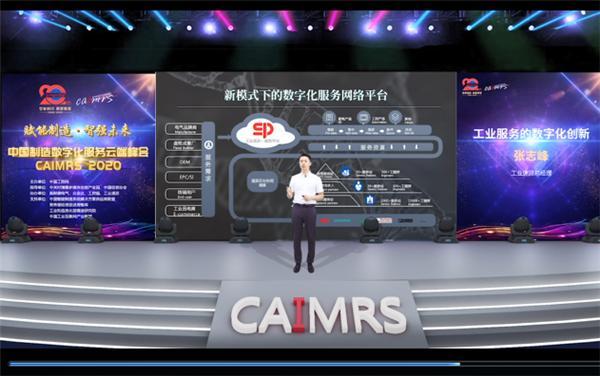 工业服务的数字化创新 工业速派总经理 张志峰