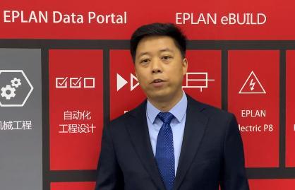 汽车行业自动化专业EPLAN深度应用解析在线研讨会(上)