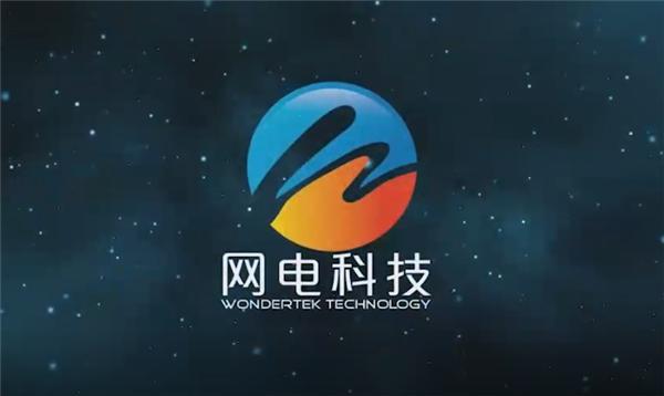 昆山网电科技有限公司工业级电力网桥宣传片