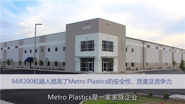 案例视频_MiR200机器人提高了Metro Plastics的安全性、质量及竞争力