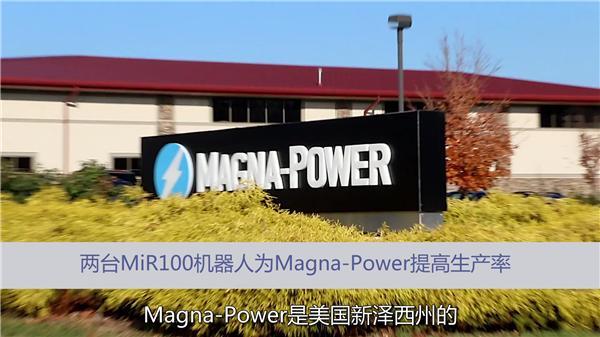 案列视频_MiR100机器人为Magna-Power提高生产率