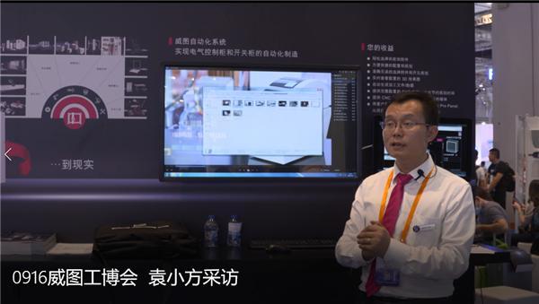 2020工博会展台介绍(一)——威图电子机械技术(上海)有限公司