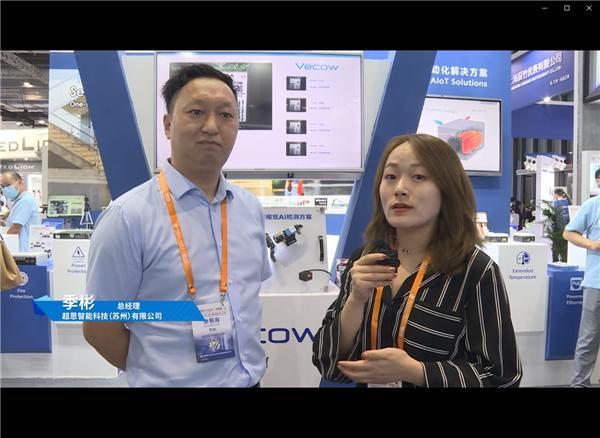 超恩智能科技(苏州)有限公司工博会视频采访
