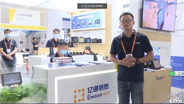 亿道信息携多款工业电脑参展2020年上海工博会展位现场介绍