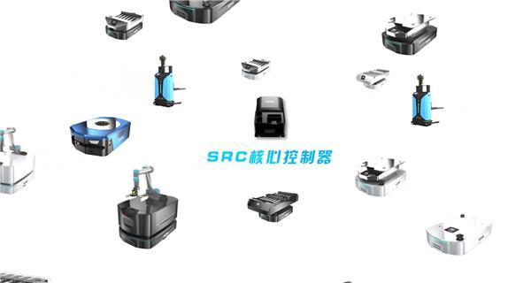 仙工智能(SEER)SRC造车视频