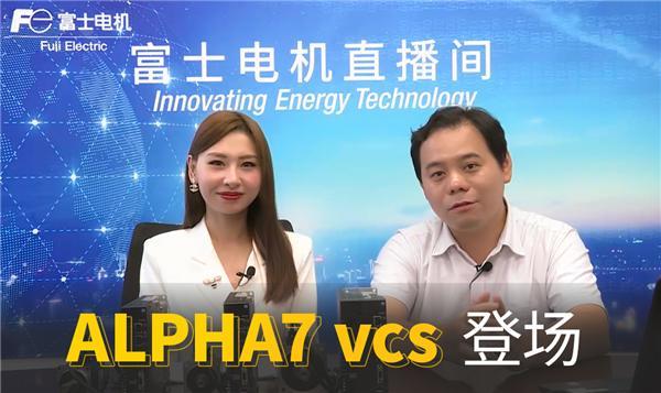 富士电机(中国)有限公司 Alpha 7 vsc直播首秀