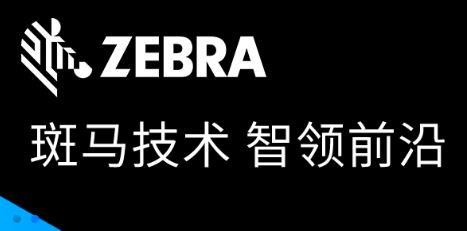 ZEBRA 变革时代的RFID创新