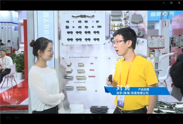 2020工博会——浩亭(珠海)贸易有限公司视频采访