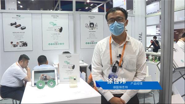 2020年上海工博会博思特展台介绍