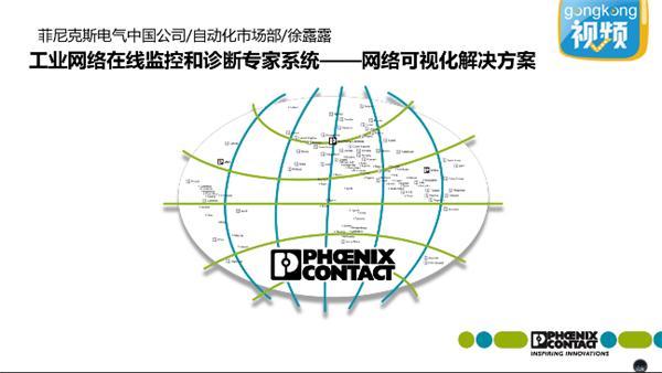 菲尼克斯 工业网络在线监控和诊断专家系统