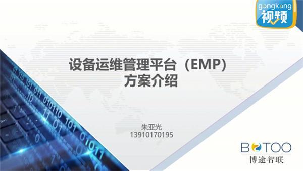 博途智联远程设备运维平台(EMP)方案介绍