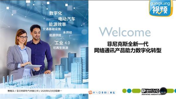 菲尼克斯电气全新一代网络通讯产品助力数字化转型