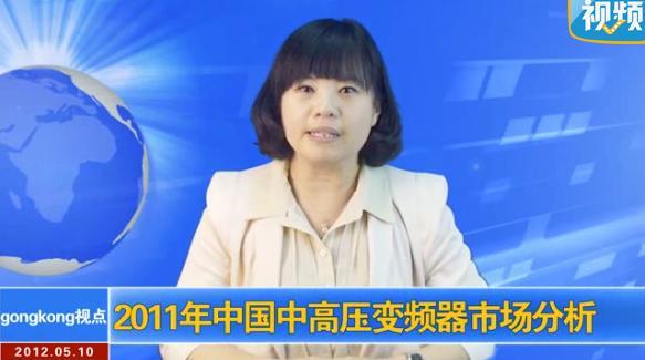 2011年中国中高压变频器市场分析-《中国工控报道》2012年第4期(总第10期)
