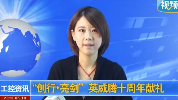 《中国工控报道》2012年第4期(总第10期)