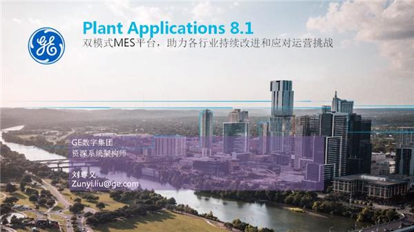 雙模式MES平台Plants Application