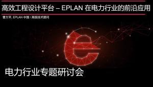 EPLAN电力行业高峰技术论坛(1)