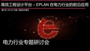 EPLAN电力行业高峰技术论坛(2)