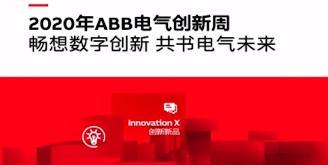 2020年ABB电气创新周 畅想数字创新 共书电气未来