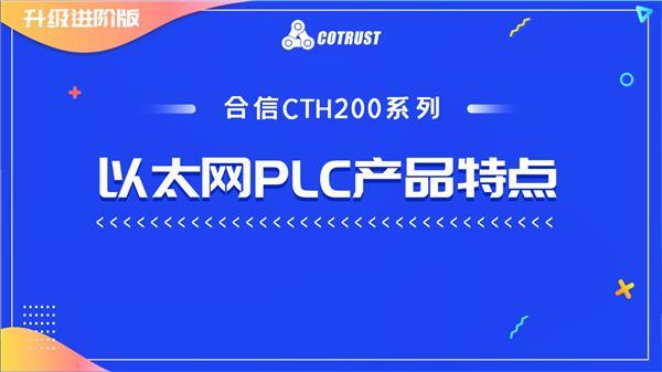 1.合信CTH200系列以太网PLC产品特点
