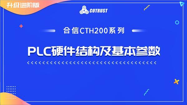 2.合信CTH200系列PLC硬件结构及基本参数