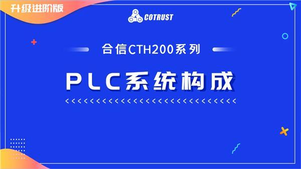 3.合信CTH200系列PLC系统构成