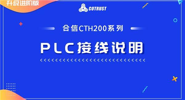 4.合信CTH200系列PLC接線說明