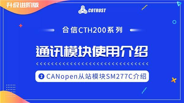10-2.CTH200系列CANopen从站模块SM277C介绍