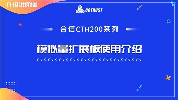 11.合信CTH200系列模拟量扩展板使用介绍