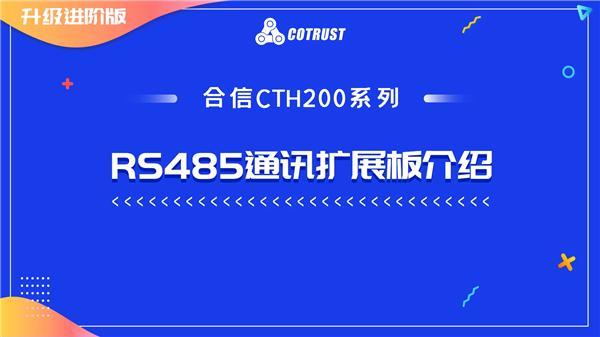 12.合信CTH200系列RS485通讯扩展板介绍