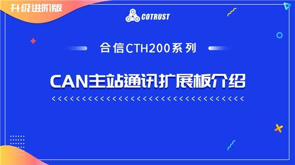 13.合信CTH200系列CAN主站通讯扩展板介绍