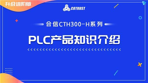 1.合信300-H系列PLC产品知识介绍