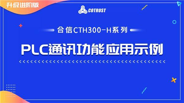 2.1.总线通讯(CTH300-H)