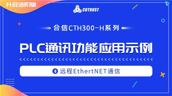 2.6.远程EthertNET通信(CTH300-H)