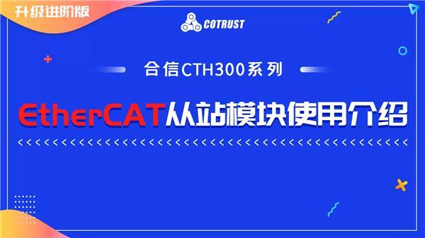 10.合信CTH300系列EtherCAT从站模块使用介绍